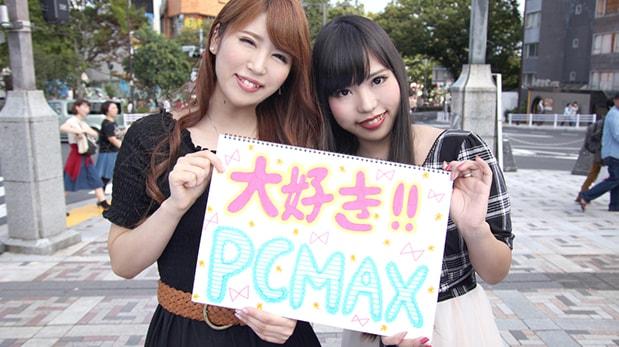 大好き!PCMAX