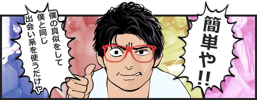 松岡の体験談を読んでセフレを作ろう!