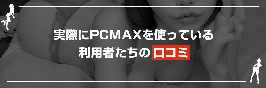 実際にPCMAXを使っている利用者たちの口コミ