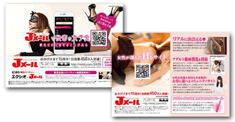 Jmailが女性誌に広告を出している