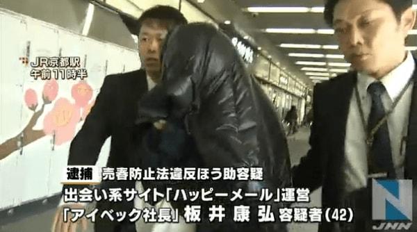 ハッピーメールの社長が逮捕された