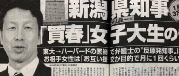 ハッピーメールの新潟都知事の事件