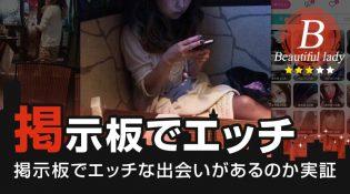 松岡のエログ記事