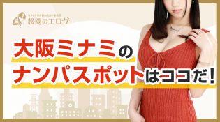 大阪ミナミのナンパルートを解説