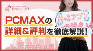 PCMAXの口コミ&詳細をヤレた女の写メ付きで紹介しようと思う