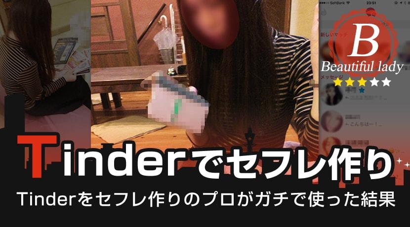 Tinder(ティンダー)でセフレを作った体験談