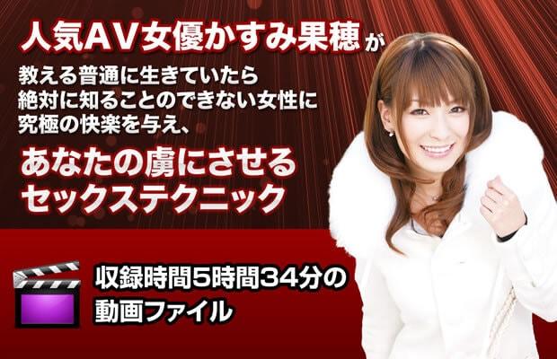 AV女優かすみ果穂のセックス教材