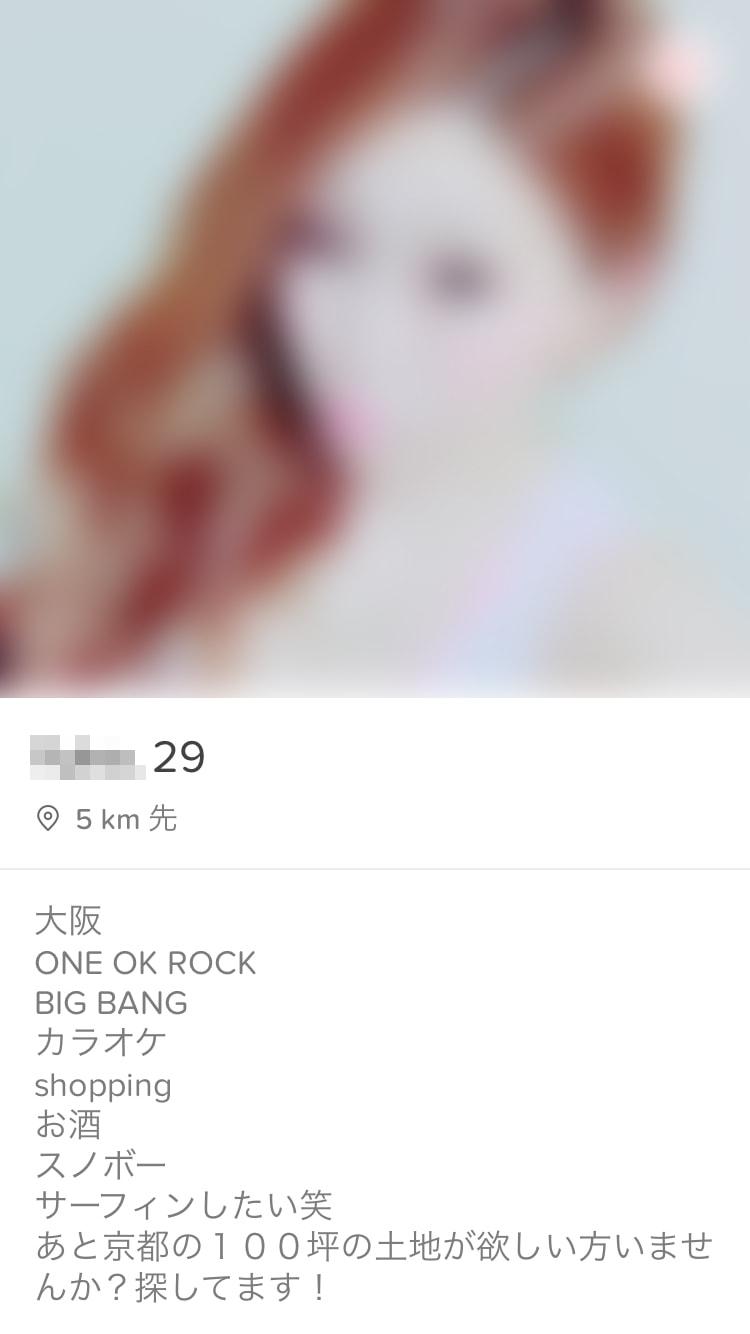 Tinderで発見したセレブな女