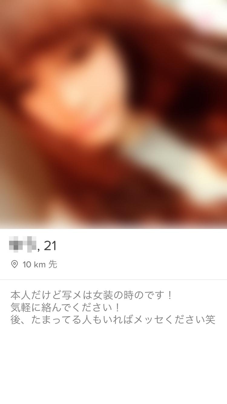 Tinderで発見した男の娘