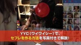 YYC(ワイワイシー)でセフレを作る方法