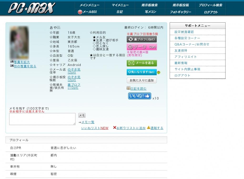 PCMAXの処女プロフィール