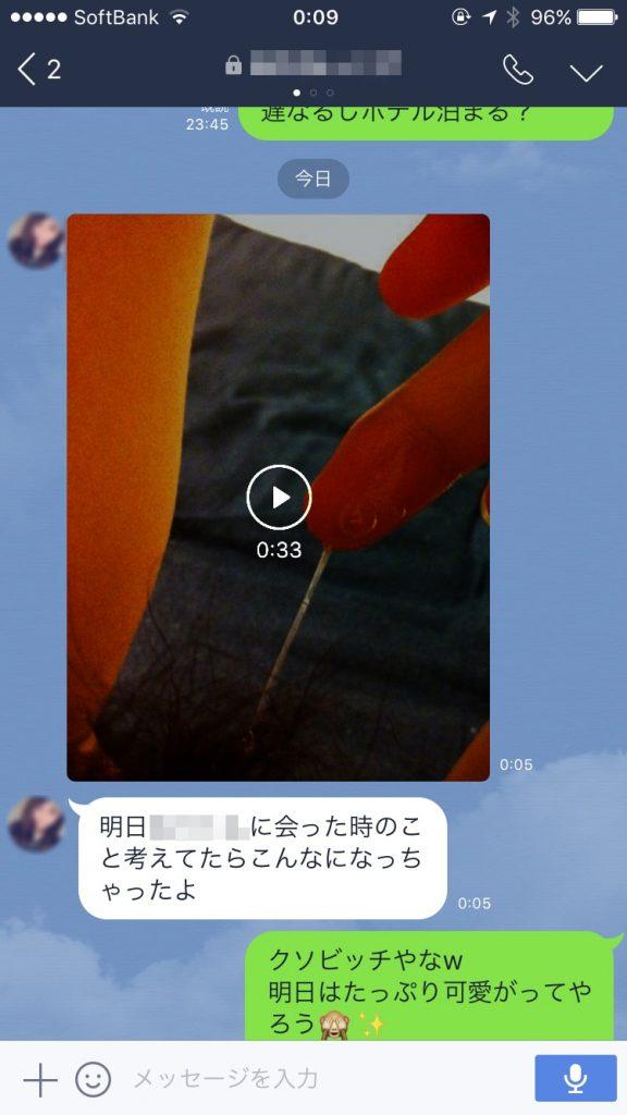 エロい女から送られてきたLINEの動画