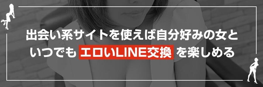 出会い系サイトを使えばいつでもエロいLINE交換を楽しめる