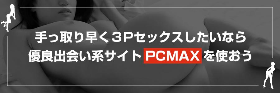 手っ取り早く3Pセックスしたいなら優良出会い系サイトPCMAXを使う
