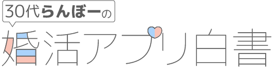 30代ランボーの婚活アプリ白書
