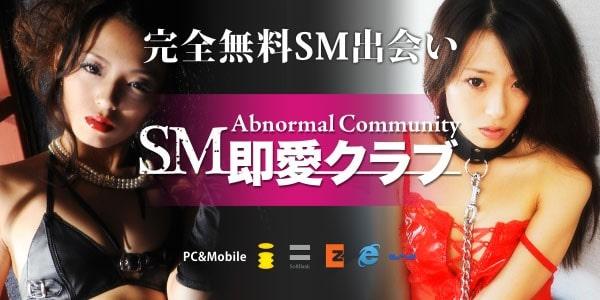 怪しいSM出会いの掲示板サイト