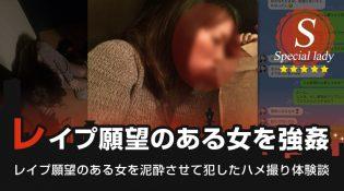 レイプ願望のある女をガチで犯したリアル体験談&ハメ撮りを公開する