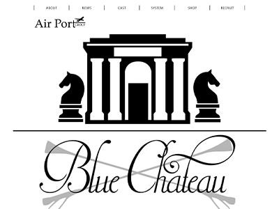ブルーシャトー公式サイト