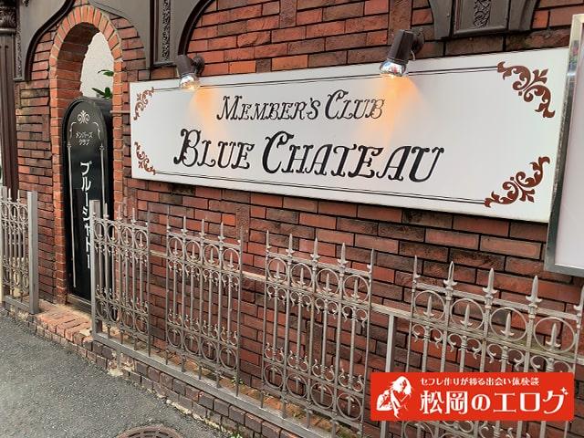 熊本ブルーシャトーの外観