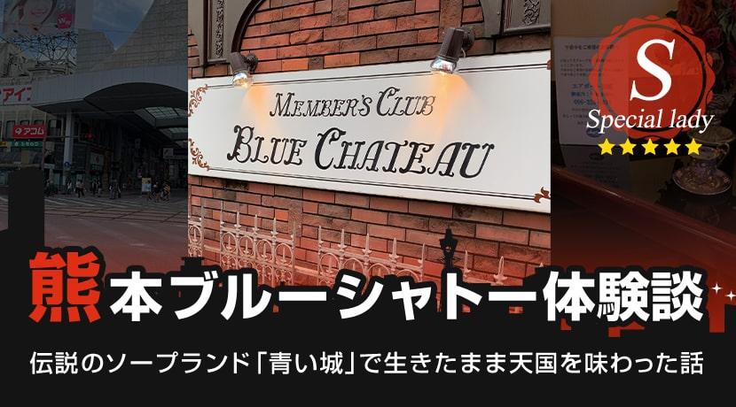 熊本ブルーシャトーのガチ体験談!伝説の「青い城」ソープランドとは