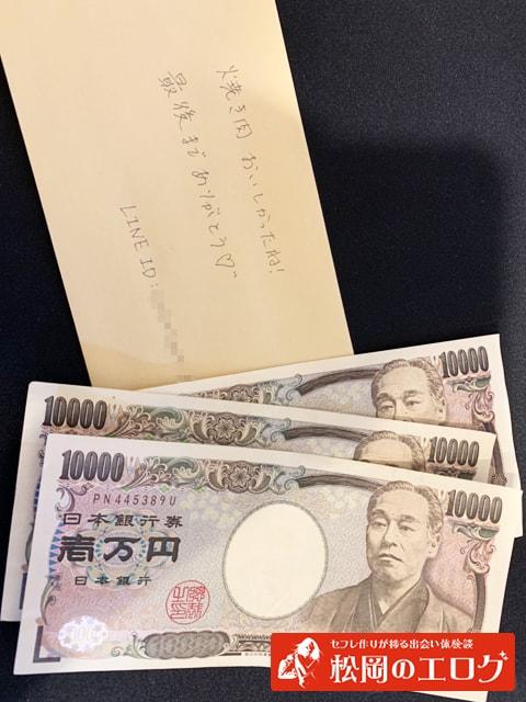 ママ活で貰ったお手当3万円の写真